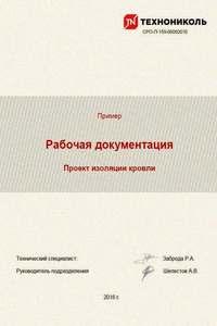 Технониколь Пример рабочей документации на кровлю