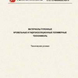 СТО 72746455-3.4.1-2013. Материалы рулонные кровельные и гидроизоляционные полимерные ТЕХНОНИКОЛЬ. Технические условия