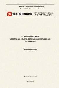Технониколь. Материалы кровельные и гидроизоляционные