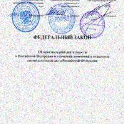 Федеральный закон «Об архитектурной деятельности в Российской Федерации»