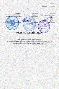Закон об архитектурной деятельности в РФ