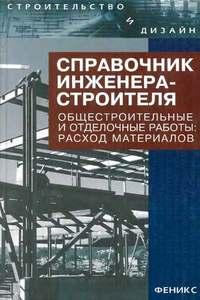 Зинева. Справочник инженера-строителя. Общестроительные и отделочные работы