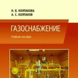 Газоснабжение : учебное пособие. Колпакова Н. В., Колпаков, А. С.