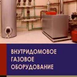 Внутридомовое газовое оборудование. Вершилович В.А.
