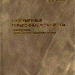 Современные горелочные устройства. Винтовкин А.А., Ладыгичев М.Г. и др.