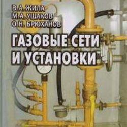 Газовые сети и установки. Жила В.А., Ушаков М.А., Брюханов О.Н.