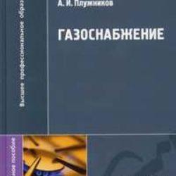 Газоснабжение. Учебное пособие. О. Н. Брюханов, В. А. Жила, А. И. Плужников