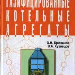 Газифицированные котельные агрегаты. Брюханов О.Н., Кузнецов В.А.
