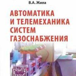 Автоматика и телемеханика систем газоснабжения. Жила В.А.