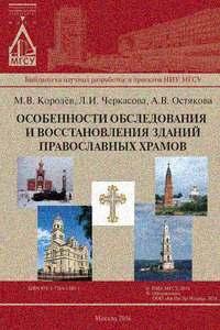 Королев. Особенности обследования и восстановления зданий православных храмов