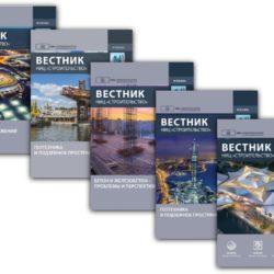 Подборка изданий «Вестник «НИЦ «Строительство» за 2018-2019 годы