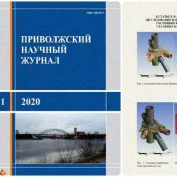 Приволжский научный журнал (ННГАСУ)