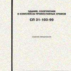 СП 31-103-99. Здания, сооружения и комплексы православных храмов