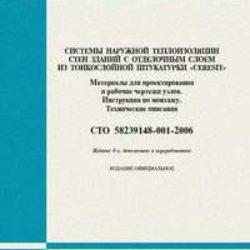 СТО 58239148-001-2006 (2020 г.) Системы наружной теплоизоляции стен зданий с отделочным слоем из тонкослойной штукатурки «Ceresit»