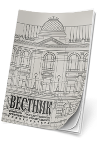 Вестник ТГАСУ