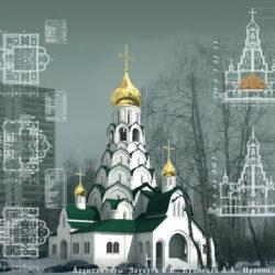 Подборка нормативной и справочной литературы по проектированию и обследованию зданий, сооружений и комплексов православных храмов