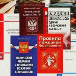 Изменения в системе регулирования пожарной сертификации ТР ЕАЭС 043/2017