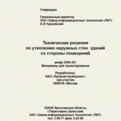 2005-421. Завод Лит. Технические решения по утеплению наружных стен зданий со стороны помещений. Материалы для проектирования в формате DWG и PDF