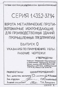 1.435.2-37.94 Ворота металлические противопожарные