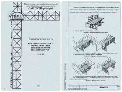 136-06 ТК на кирпичную кладку внутренних стен толщиной 380 мм под штукатурку 01