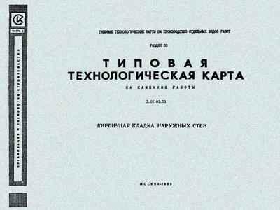 3.01.01.03 ТТК Кирпичная кладка наружных стен