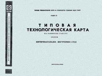 3.01.01.04 ТТК Кирпичная кладка внутренних стен
