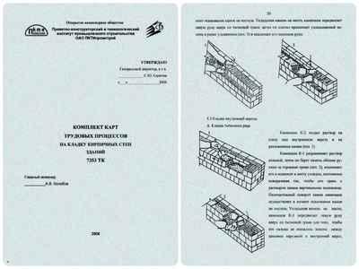 7353 ТК Комплект карт трудовых процессов на кладку кирпичных стен