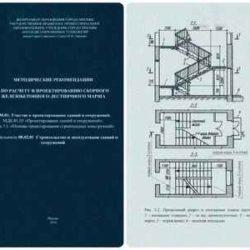 Методические рекомендации по расчету и проектированию сборного железобетонного лестничного марша. Бурова Е. Н.