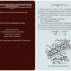 Расчет и конструирование лестниц. Методические указания. Фабричная К. А.