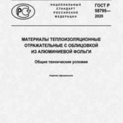 ГОСТ Р 58795–2020 Материалы теплоизоляционные отражательные с облицовкой из алюминиевой фольги. Общие технические условия