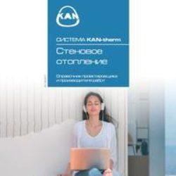 KAN-therm. Cтеновое отопление. Справочник проектировщика и производителя работ