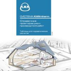 KAN-therm. Таблицы для гидравлических расчетов. Справочник проектировщика и производителя работ