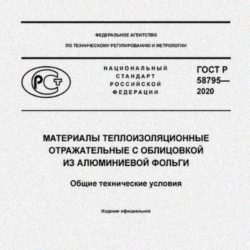 Разработан и утвержден ГОСТ Р 58795–2020 Материалы теплоизоляционные отражательные с облицовкой из алюминиевой фольги. Общие технические условия