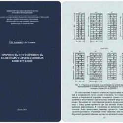 Прочность и устойчивость каменных и армокаменных конструкций/ Баранова Т.И., Туманов А.В.