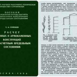 Расчет каменных и армокаменных конструкций по расчетным предельным состояниям. Семенцов С.А.