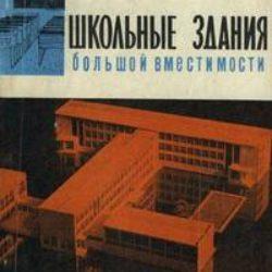 Школьные здания большой вместимости. Наумов С.Ф., Тюшин Ю.И.