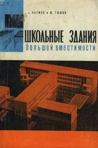 Наумов. Школьные здания большой вместимости
