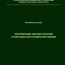 Проектирование анкерных креплений. Методическое пособие к СП 63.13330