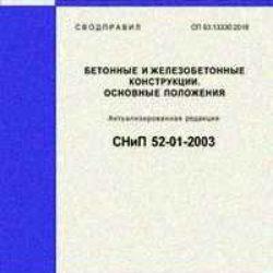СП 63.13330.2018 СНиП 52-01-2003 Бетонные и железобетонные конструкции. Основные положения