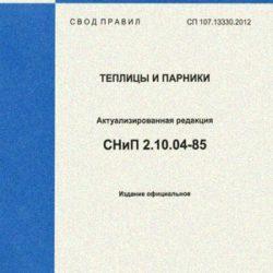 СП 107.13330.2012 «СНиП 2.10.04-85 Теплицы и парники»