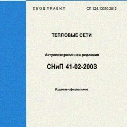 СП 124.13330.2012 «СНиП 41-02-2003 Тепловые сети»