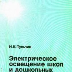 Электрическое освещение школ и дошкольных учреждений. Тульчин И.К.