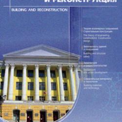 2021-01 | Строительство и реконструкция | Научно-технический журнал ОГУ им. И. С. Тургенева