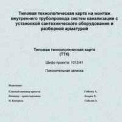 1012/41 ТТК Типовая технологическая карта на монтаж внутреннего трубопровода систем канализации с установкой сантехнического оборудования и разборной арматурой
