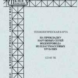 122-05 ТК Технологическая карта на прокладку наружных сетей водопровода из пластмассовых труб ПВХ