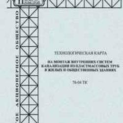 76-04 ТК Технологическая карта на монтаж внутренних систем канализации из пластмассовых труб в жилых и общественных зданиях