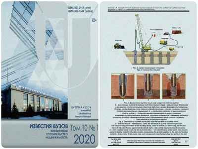 Известия ВУЗов 2020-01