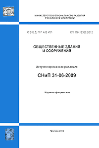 СП 118.13330.2012 СНиП 31-06-2009 Общественные здания и сооружения