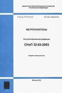 СП 120.13330.2012 СНиП 32-02-2003 Метрополитены