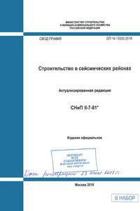 СП 14.13330.2018 СНиП II-7-81 Строительство в сейсмических районах